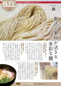 ryoumen_page-0001
