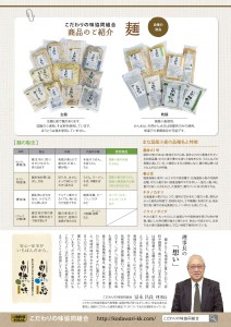 ryoumen_page-0002